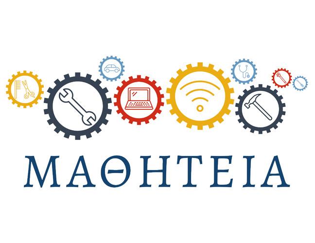 Μαθητεία – Περιφερειακή Διεύθυνση Εκπαίδευσης Νοτίου Αιγαίου